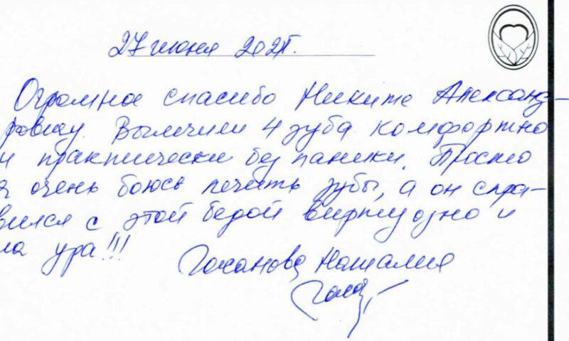 Отзыв о стоматологии 210627 Гасанова