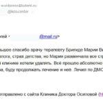 Отзыв о стоматологии 210720 Тимонин Сергей