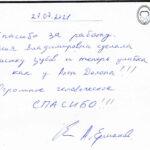 Отзыв о стоматологии 210727 Ермаков