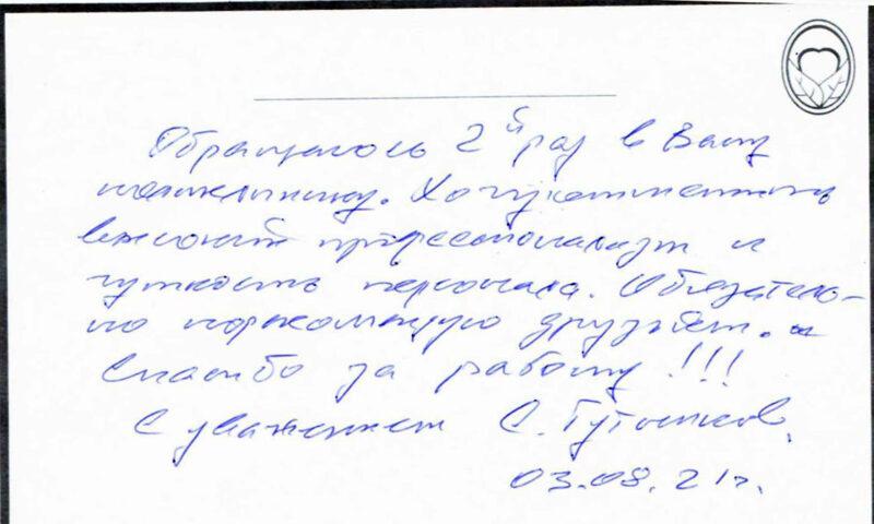 Отзыв о стоматологии 210803 Тутынков