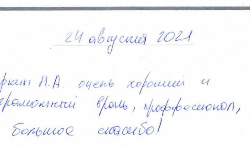 Отзыв о стоматологии 210824 Данильченко