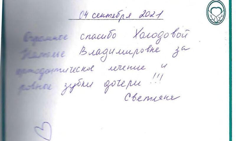 Отзыв о стоматологии 210904 Светлана