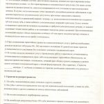Положение о гарантийных сроках и сроках службы на стоматологические услуги и работы, производимые в ООО «Клиника доктора Осиповой»