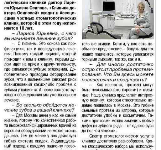 Полезные советы от доктора Осиповой Статья в газете За Калужской Заставой от 18 мая 2006 года