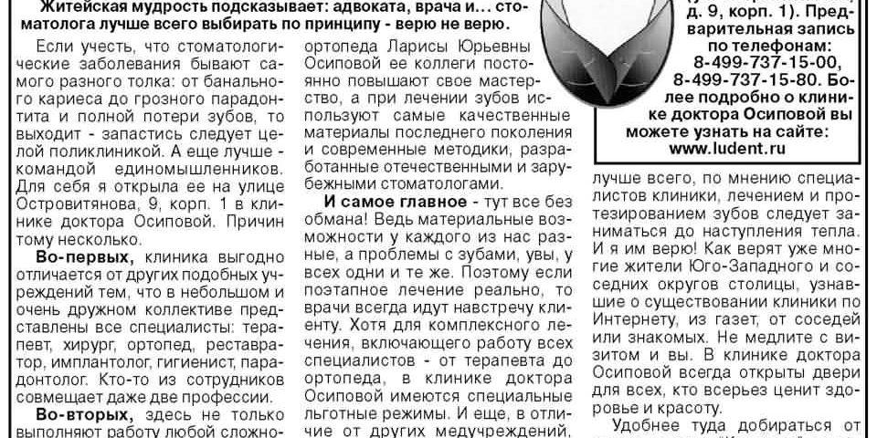 Я верю доктору Осиповой и ее коллегам Статья в газете За Калужской заставой от 15 февраля 2007 года