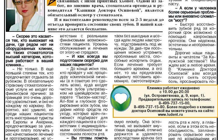 Спросите у доктора Осиповой Статья в газете За Калужской заставой от 14 июня 2007 года