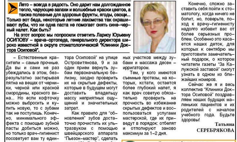 Обновите зубы у гигиениста Статья в газете За Калужской заставой от 30 августа 2007 года