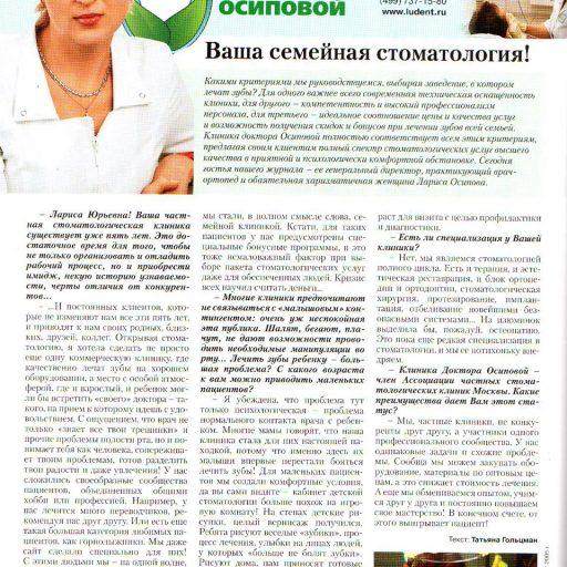 Интервью с генеральным директором стоматологической клиники Осиповой Л.Ю. Журнал Образ жизни, январь-февраль 2010 года