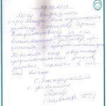 Озыв о стоматологии 170109 Энговатова