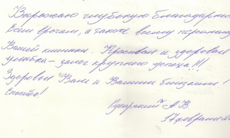 Отзыв о стоматологии 170217 Гусарский