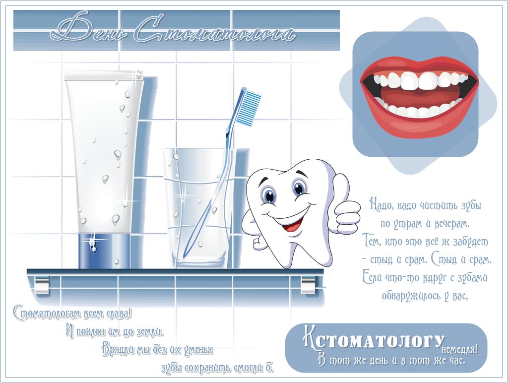 Стоматологическое поздравление