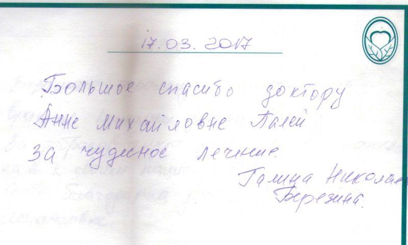 Отзыв о стоматологии 170317 Березина