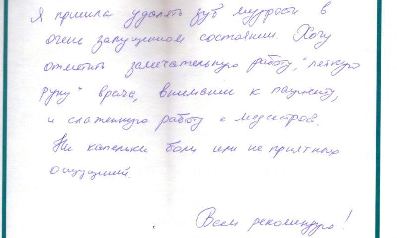 Отзывы о стоматологии 170323 Симонова