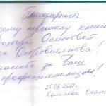 Отзывы о стоматологии 170325 Комлева