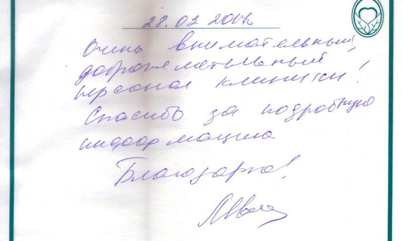 Отзывы о стоматологии 170328 Иванова
