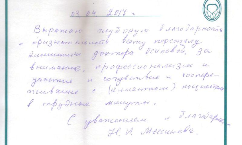 Стоматология отзывы 170402 Мессинева