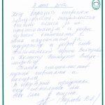 Отзывы о стоматологии 170502 Козлова
