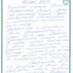Отзывы о стоматологии 170510 Барсукова