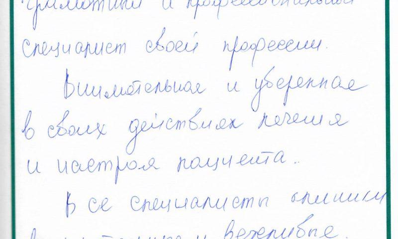 Отзывы о стоматологии 170512 Суслова