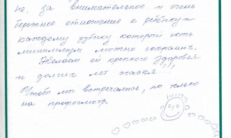 Отзыв о стоматологии 170523 Акопян