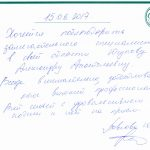 Отзыв о стоматологии 170615 Павлова
