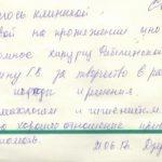 Отзыв о стоматологии 170621 Дредык