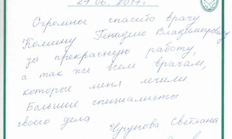 Отзыв о стоматологии 170627 Чугунова
