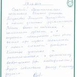 Отзывы о стоматологии 170627