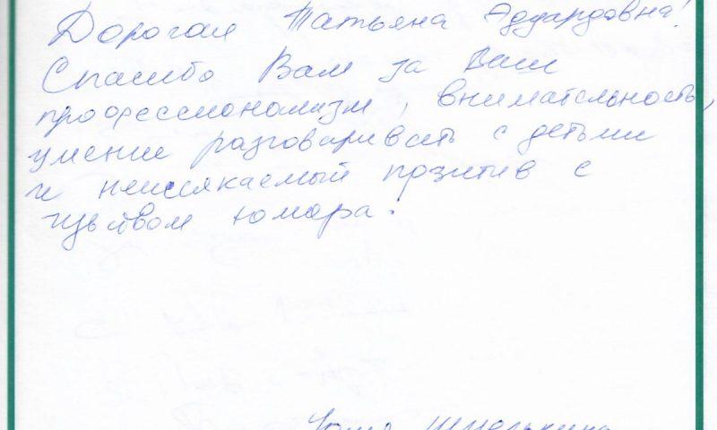 Отзыв о стоматологии 170710 Шмелькина