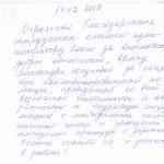 Отзыв о стоматологии 170713