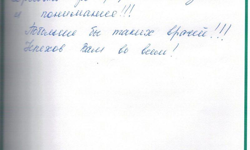 Отзыв о стоматологии 170724 Гапова