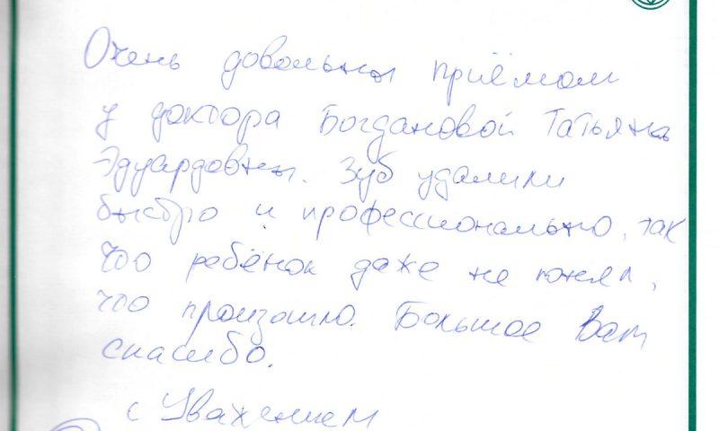 Отзыв о стоматологии 170724 Ларионов