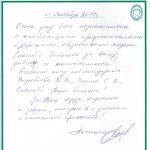 Отзыв о стоматологии 170901 Антошин