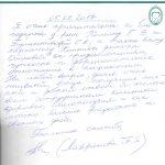 Отзыв о стоматологии 170905 Лавренова