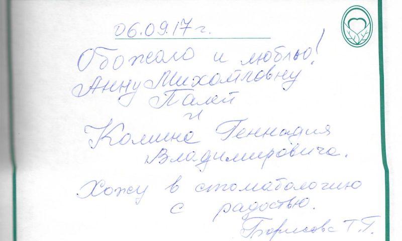 Отзыв о стоматологии 170906 Борисова