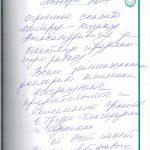 Отзыв о стоматологии 171005 Алтуховы