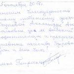 Отзыв о стоматологии 171005 Петросьян