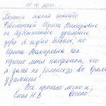 Отзыв о стоматологии 171010 Енал