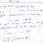 Отзыв о стоматологии 171017 - Смирнова
